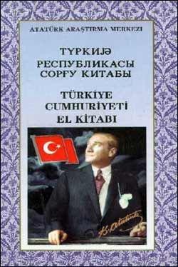 Türkiye Respublikası Sorgu Kitabı - Türkiye Cumhuriyeti El Kitabı (Azerice), 1999