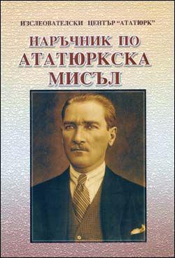 Atatürkçü Düşünce El Kitabı (Bulgarca), 2001